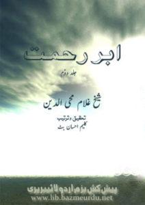 Abr-e-Rahmat ( Volume 2 ) By Shaikh Ghulam Mohyuddin