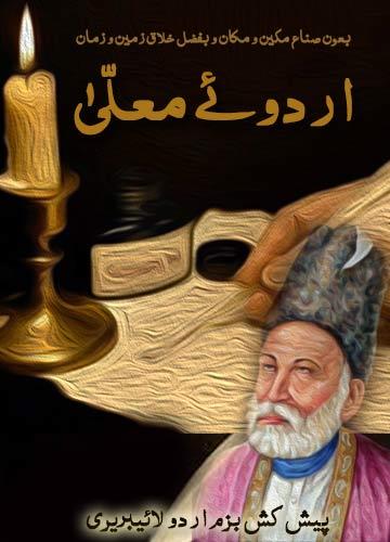 Ghalib Books Pdf